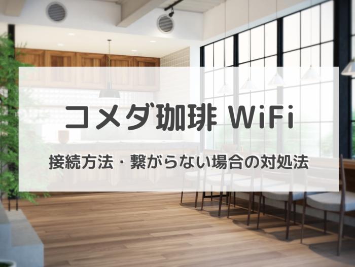 コメダ珈琲WiFiの接続方法と繋がらない時の対処法!通信速度や気になるセキュリティ面は?