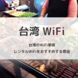 台湾のフリーWiFi事情を解説!利用における3大デメリットとは?