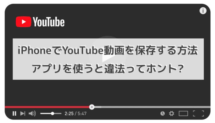 iPhoneでYouTubeの動画を保存する方法は?アプリを使うと違法ってホント?