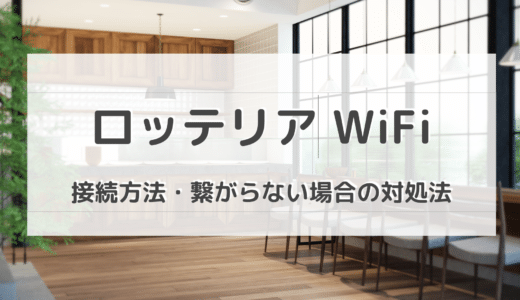 ロッテリアのフリーWiFiの接続方法、繋がらない時の対処法や注意点のまとめ!通信速度とセキュリティもチェック!